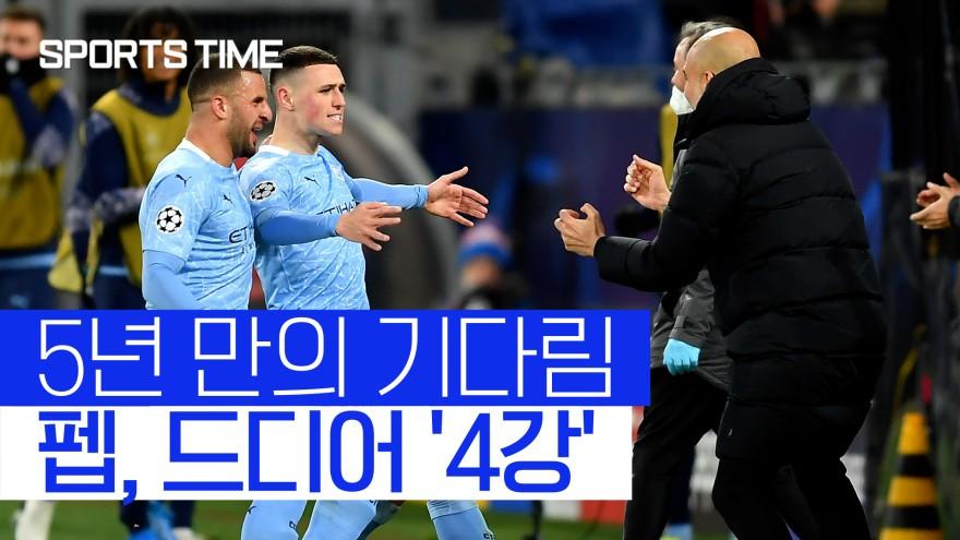 펩, '8강 징크스' 깨다… 도르트문트 꺾고 5년 만에 '4강행'