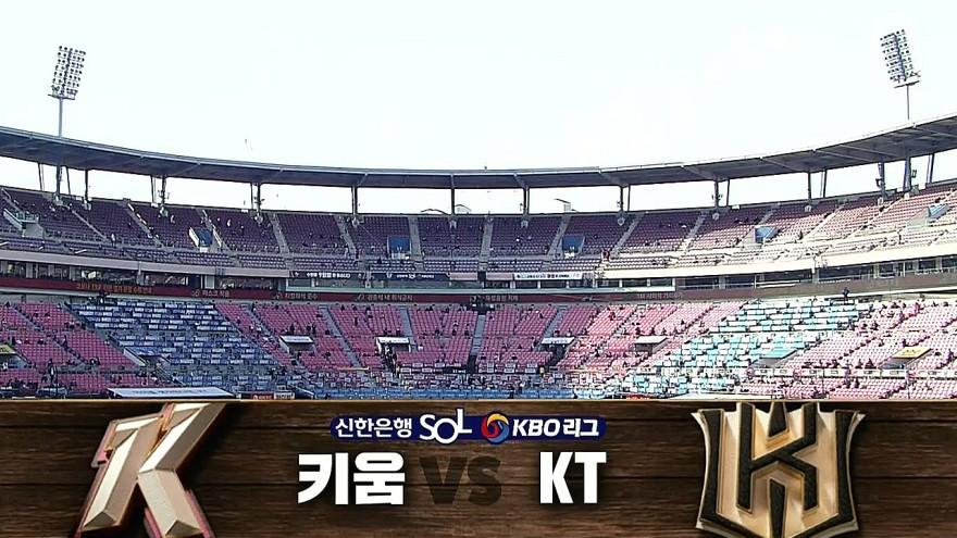 조용호 5출루 3타점' KT, 키움 잡고 3연승 행진