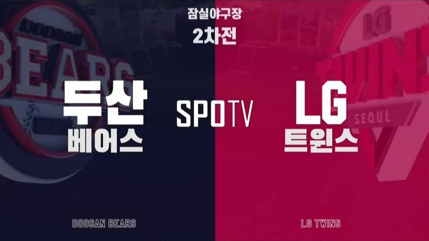 두산, 부상 쇼크 딛고 LG의 4연승 저지
