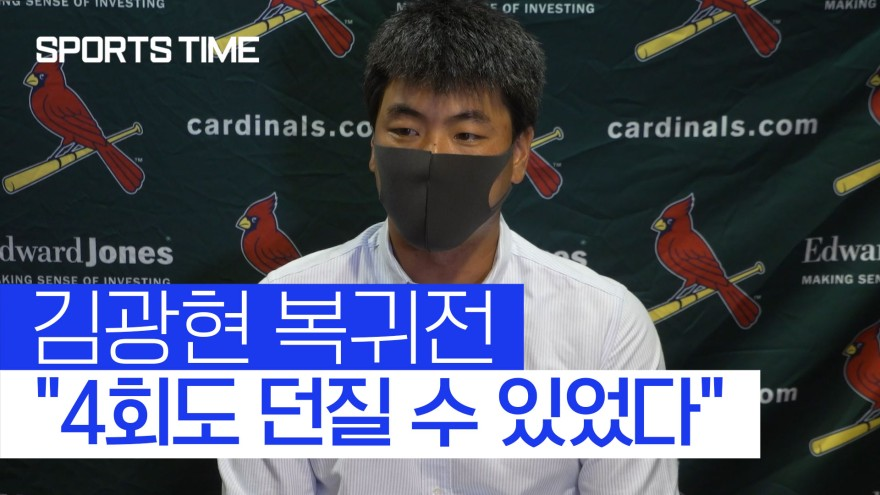 김광현 PHI전 경기 후 인터뷰