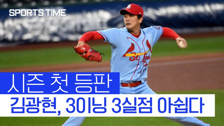 아쉬운 3이닝 3실점… 김광현, 첫 승은 다음에 하겠습니다
