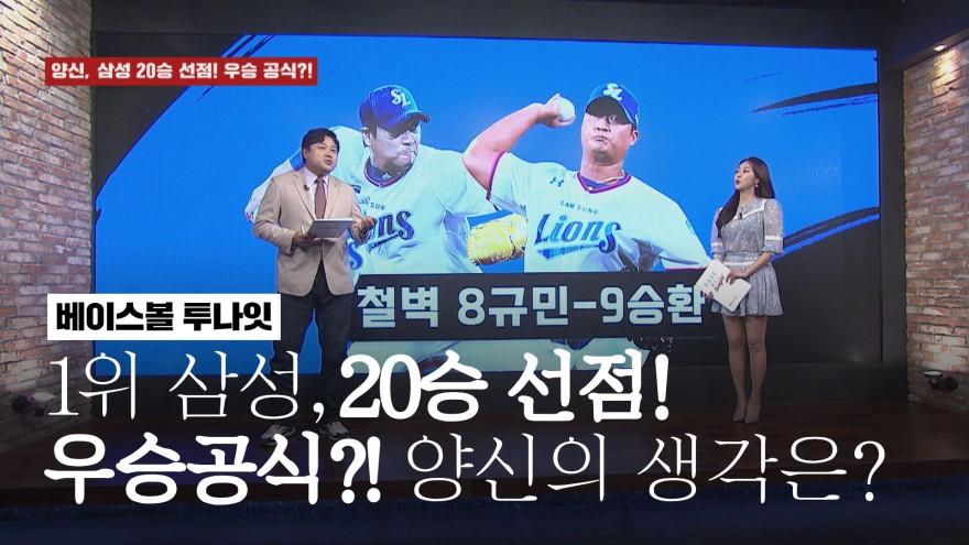 삼성벌써 20승선점 부동의1위