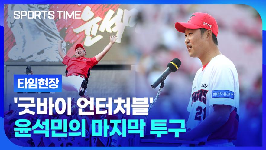 굿바이 언터처블'… 팬들의 '아픈 손가락' 윤석민이 떠나던 날