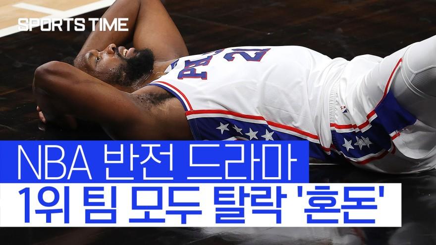 NBA 역대급 PO시즌, 서·동부 파이널 대진 확정
