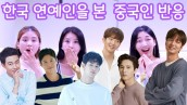 한국 남자연예인을 본 중국인의 반응 / 이준기 조인성 김수현 이민호 박보검