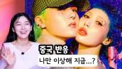지금 중국인들이 현아를 멋지다고 생각하는 이유 HyunA&DAWN