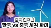 중국 전력난, 한국vs중국 극과극 시각 차이/대규모 해상 풍력 발전소/반도체 가격 상승/탄